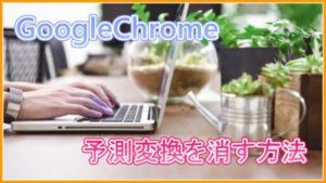 【Google Chrome】予測変換を消す方法!
