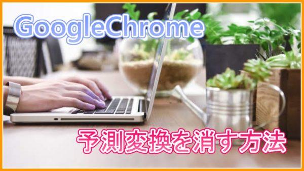 Chrome 予測変換を消す
