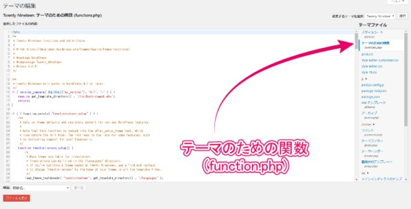 WordPressのfunction.phpページ