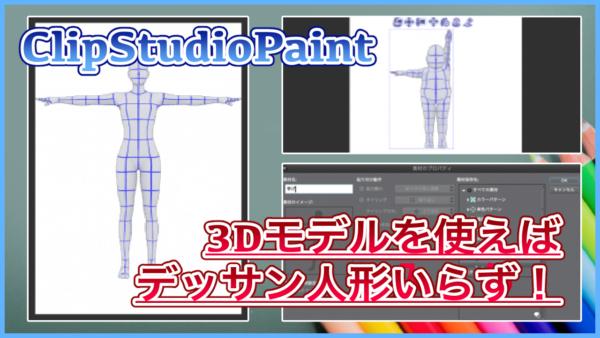 ClipStudioPaint 3Dモデル