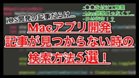 【Macアプリ開発記事が見つからない!】OSX開発時の5つの検索方法