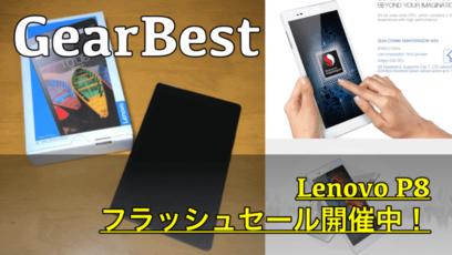 【Lenovo P8】GearBestからフラッシュセール開催中!約180ドルで購入可能!