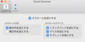 ScrollReverser