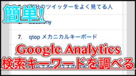 【Googleアナリティクス】検索キーワードを調べる方法