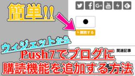 【Push7】WordPressの購読機能をウィジェットで追加する方法