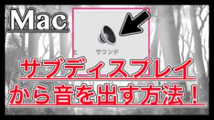【Mac】サブディスプレイから音を出す2通りの設定方法まとめ!