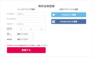 スクリーンショット 2015-12-28 0.34.25