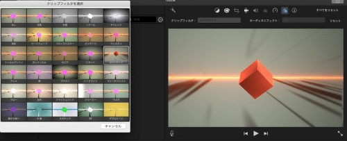 iMovie ロマンチックエフェクト