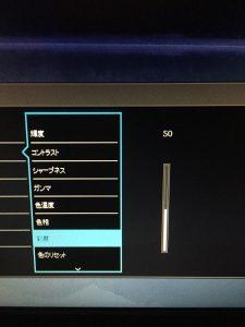 BenQモニター 彩度