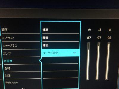 BenQモニター 色温度のユーザー設定