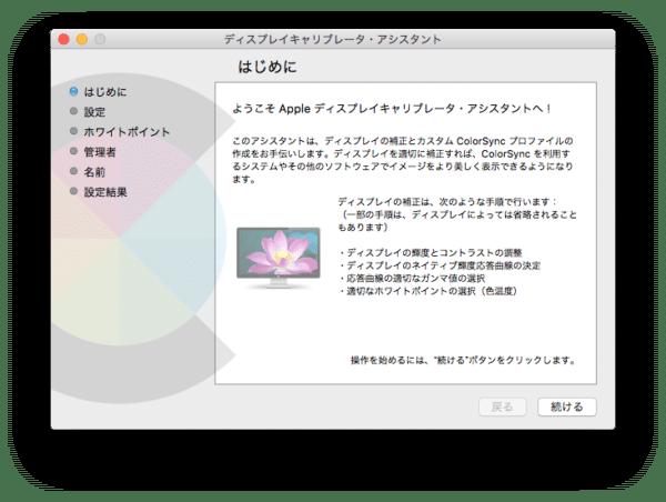 Mac ディスプレイキャリブレータ