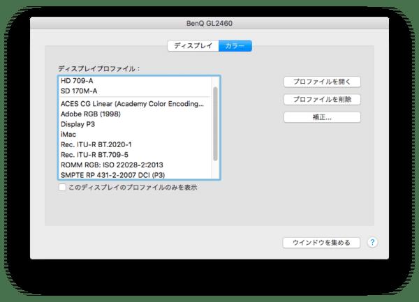 Mac ディスプレイのカラー