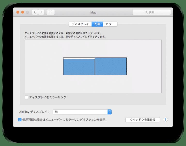 Mac ディスプレイの配置を変更