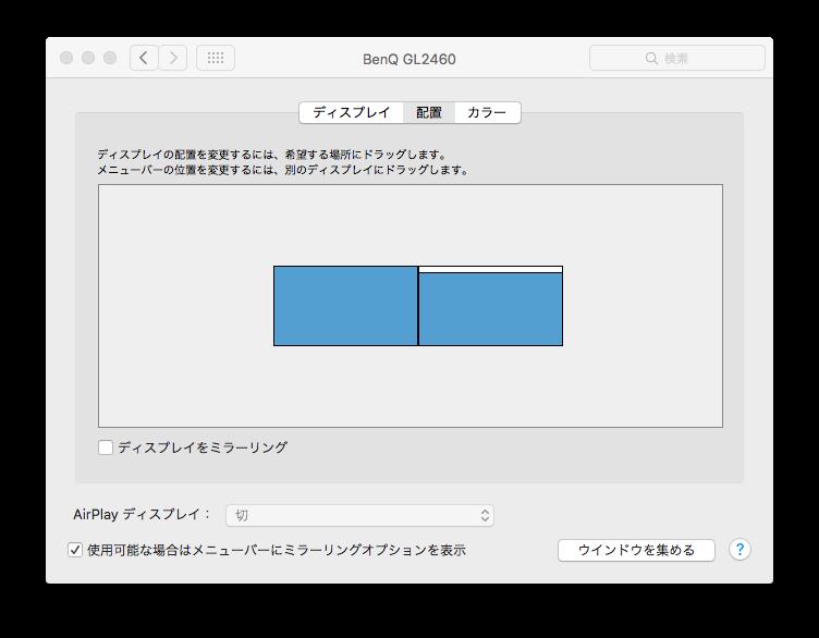メインディスプレイを切り替えたMac