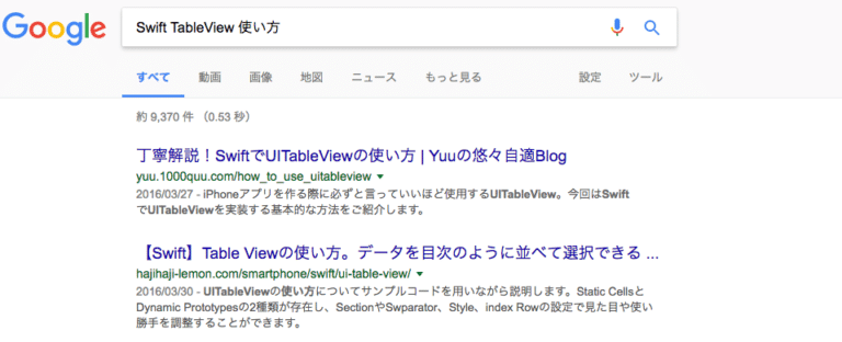 TableView 使い方の検索結果