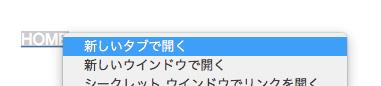 Chrome 新しいタブで開く