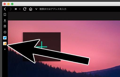 Vivaldi WEBパネル