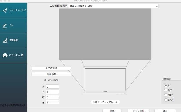 HUION ドライバの作業領域画面