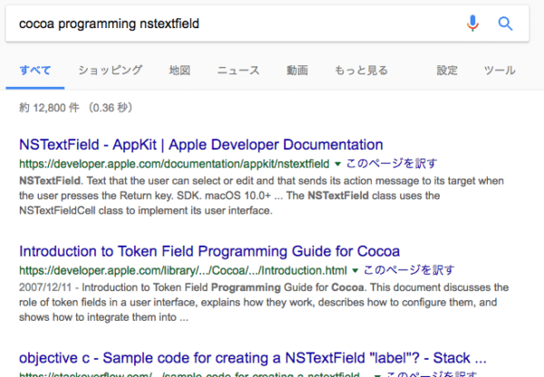 cocoa programming nstextfieldの検索結果