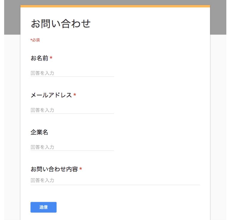 Googleフォームの画像