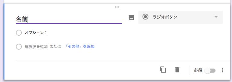 Googleフォームの名前設定