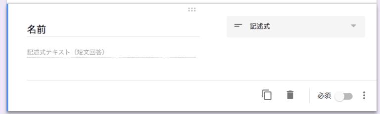 Googleフォームの記述式設定