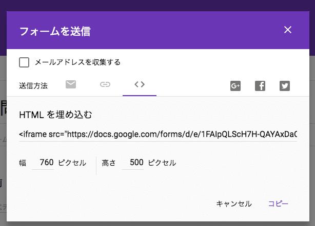 Googleフォームの埋め込みHTMLコード