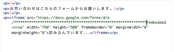 HTMLに書き込んだGoogleフォーム