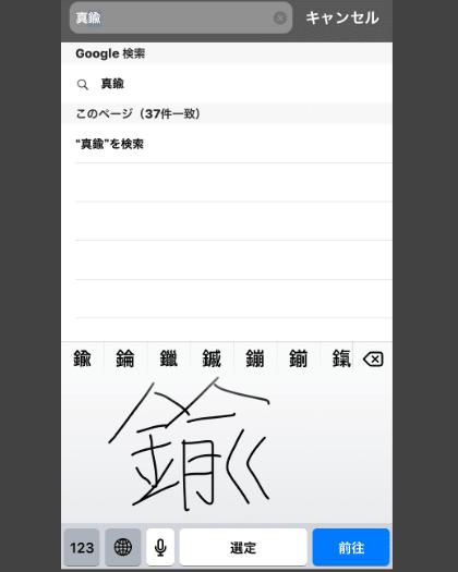 iPhone 手書き入力