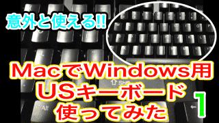 【Mac】Windows用USキーボードは使えるの?JIS配列との違いについて