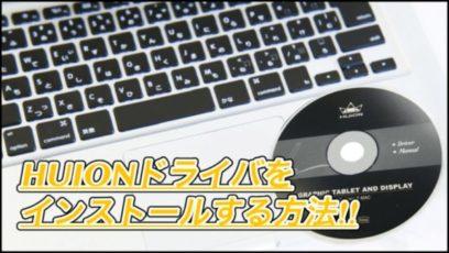 【HUIONドライバ】インストール&設定方法!Macはダウンロード版がおすすめ