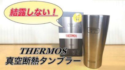 【THERMOS レビュー】結露しない真空断熱タンブラーがすごい!PC周りで使える便利なコップでした