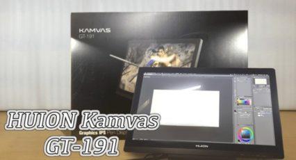 【HUION Kamvas GT-191レビュー】5.5万円の液タブなのに筆圧検知8192段階でIPSパネル!初液タブにもおすすめです