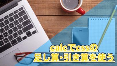 【css】四則演算(足し算)ができるcalcを使えばcssで計算式が使えちゃう!