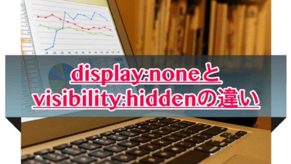 display:noneとvisibility:hiddenの違いって何?実際に比べてみた