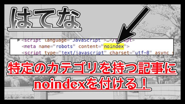 【はてなブログ】noindexを特定の記事に追加する方法!1クリックOK!