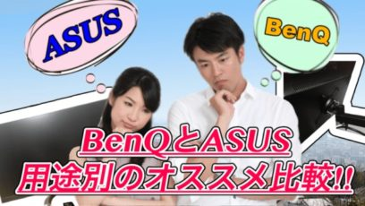 【レビュー】BenQとASUSディスプレイはどっちが良い?両方使って用途別オススメを考えてみた
