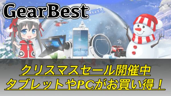 【GearBest】クリスマスセール開催!HUAWEIやOnePlusなど67種類が期間限定でお買い得!