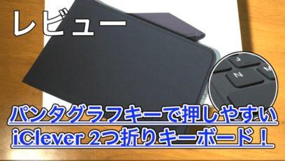 【iClever IC-BK06 レビュー】2つ折りできるBluetoothキーボード!パンタグラフなのでタイピングも快適でした