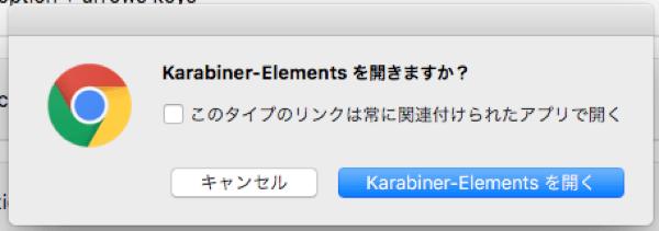 Chrome Karabiner-Elementsを開く