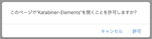 Safari Karabiner-Elementsを開く