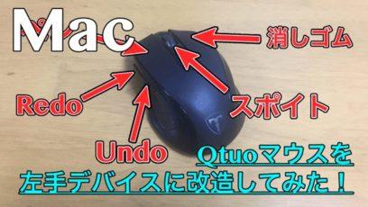 【Karabiner-Elements】マウスを左手デバイスに改造したら超便利でした!お絵かき時にオススメ!