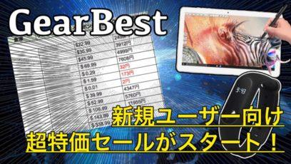 【GearBest】新規ユーザー向けの超特価セール開催!クーポンで2円になる製品も!