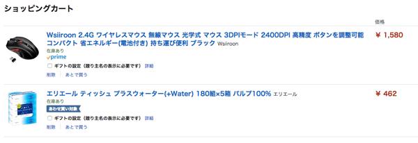 Amazonのショッピングカート