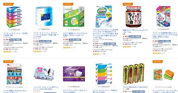 合わせ買い対象商品の検索結果