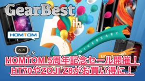 【GearBest】HOMTOM 5周年記念セール開催中!HT70やZOJI Z8がお買い得!