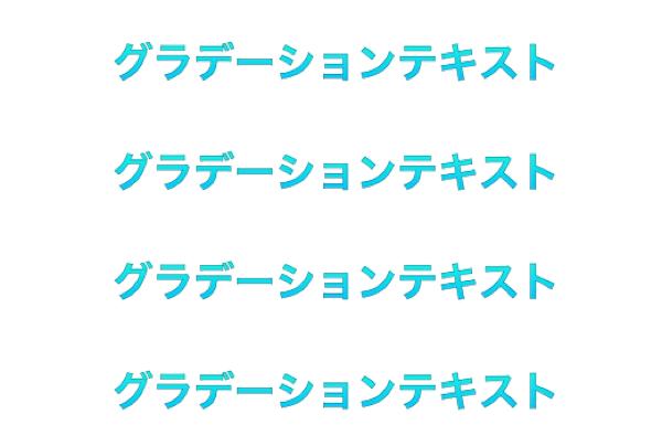 CSS テキスト グラデーション