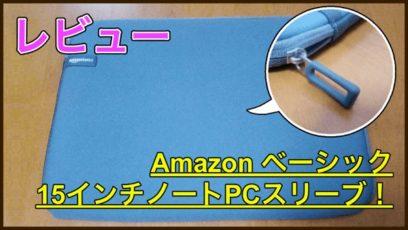 【レビュー】Amazonのスリーブケースはシンプルで耐久性バッチリ!1000円以下の高コスパケースでした