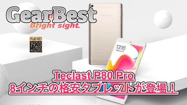 【Teclast P80 Pro】約100ドルの8インチタブレットが登場!サブ機にもオススメです