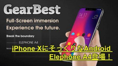 【Elephone A4】ベゼルレスデザインや側面指紋認証パネルを搭載したスマホが登場!